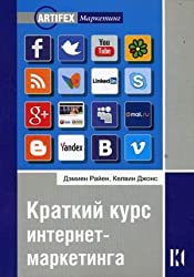Kratkiy kurs internet-marketinga