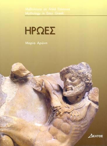 Iroes: (Greek Easy Readers - Stage 3) par M. Aronh