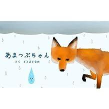 The Raindrop (Japanese Edition)