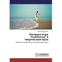 """Ролевая игра """"Auditioning"""" в творческом вузе: Контекстное обучение иностранному языку"""