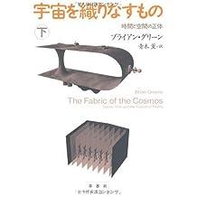 Uchū o orinasu mono : Jikan to kūkan no shōtai. 2