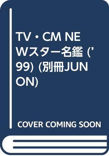 TV・CM NEWスター名鑑 ('99) (別冊JUNON)