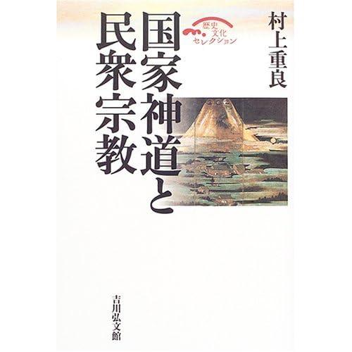 Kokka Shintō to minshū shūkyō