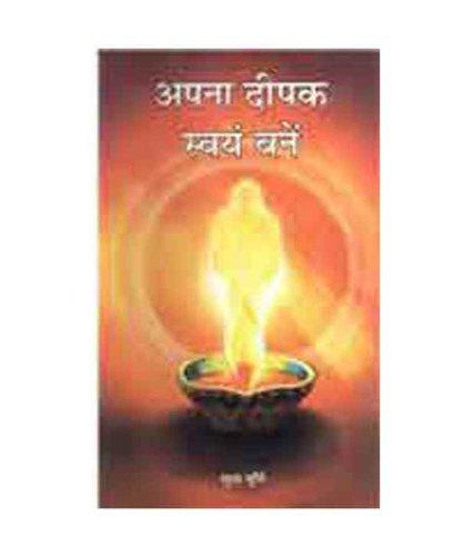Apna Deepak Swayam Banen