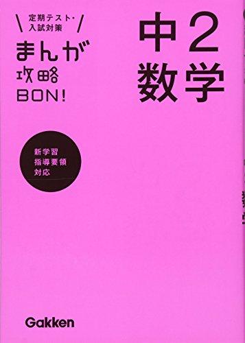 """äž2æ•°åŠ (定期テã'¹ãƒˆãƒ»å...¥è©Šå¯Ÿç-ãŸã'""""ãŒæ""""»ç•¥BON! 14)"""