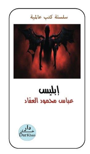 The devil, Der Teufel  (Arabic edition): Eblees, Abbas Mahmud al-Aqqad, Dar Khan