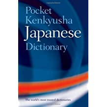 Pocket Kenkyusha Japanese Dictionary