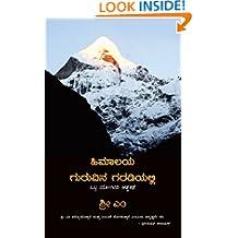 Apprenticed to a Himalayan Master: A Yogi's Autobiography (Kannada)