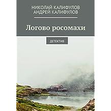Логово росомахи: Детектив