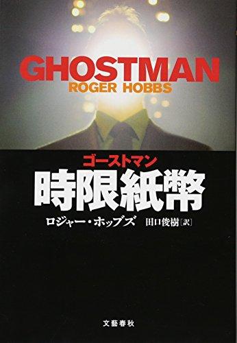 Jigen shihei : Gosutoman.