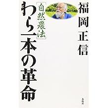 Shizen nōhō wara ippon no kakumei