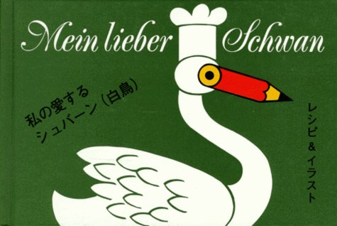 Mein lieber Schwan (Japanisch): 60 Rezepte und Cartoons