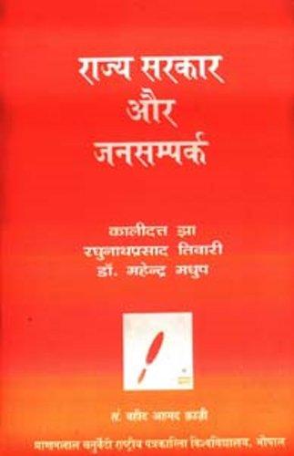 Rajya Sarkar Aur Jansampark
