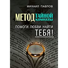 Помоги любви найти тебя. Метод Тайной Комнаты (Russian Edition)
