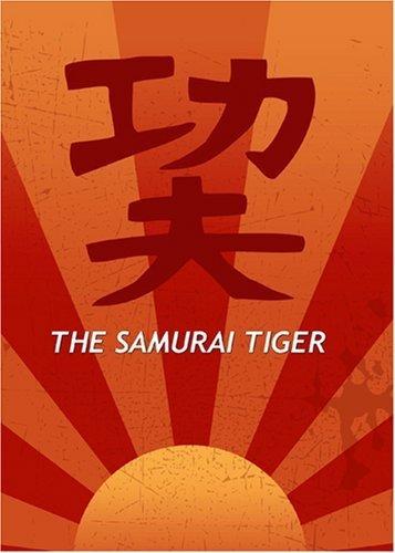 the-samurai-tiger-by-pi-lung-jimmy-lee-tat-chor-tsui-ling-chu-hai-yueh-hwa-tsi-chih-hu-hia-mi-ra-bon