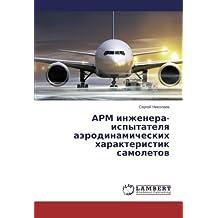 АРМ инженера-испытателя аэродинамических характеристик самолетов