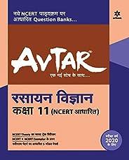Avtar Rasayan Vigyan class 11