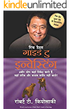 Rich Dad's Guide to Investing  (Hindi)