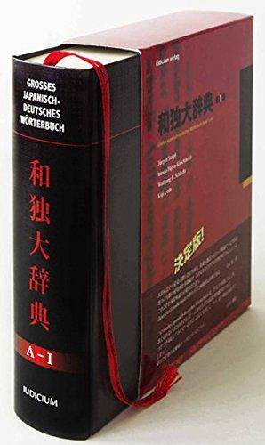 Großes japanisch-deutsches Wörterbuch, Band 1/A-I