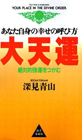 Your Place in the Divine Order por Seizan Fukami