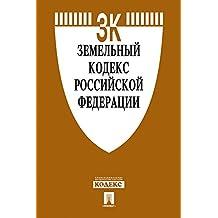 Земельный кодекс РФ по состоянию на 01.08.2017