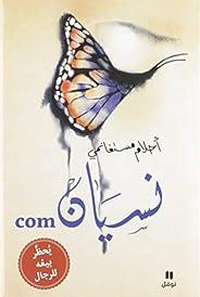 Nesyan Com + CD - نسيان com - غلاف كرتوني مع CD موسيقي