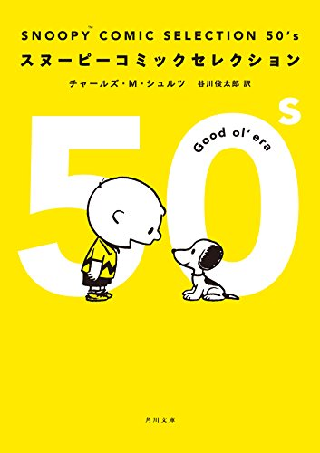 SNOOPY COMIC SELECTION 50's (角å·æ–‡åº«)