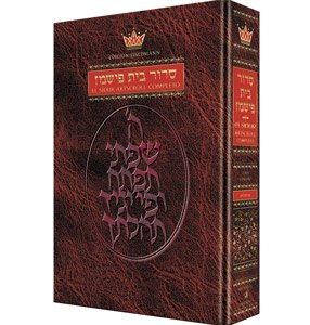 El Sidur Artscroll: Libro de oraciones judío (Siddur)