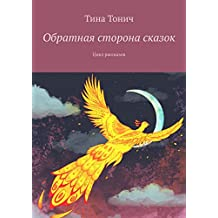 Обратная сторона сказок: Цикл рассказов (Russian Edition)