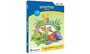 Hindi Book For UKG Students - NextPlay- Aadharika - Book B - Next Books