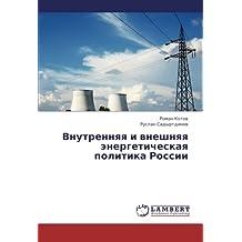 Vnutrennyaya i vneshnyaya energeticheskaya politika Rossii