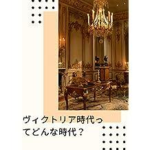 Victoriajidaittedonnajidai (Japanese Edition)