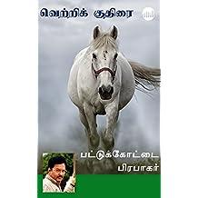 Vetrik Kudhirai (Tamil Edition)