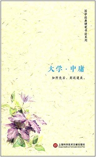 静书本:大学·中庸