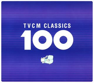 TV Cm Classic Best 100 [6cd]