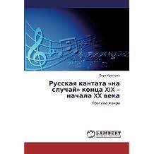 Russkaya kantata «na sluchay» kontsa XIX - nachala XX veka: Poetika zhanra