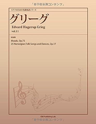 ピアノのための名曲楽譜シリーズ グリーグ vol.11 (Moods, Op.73、25 Norwegian Folk Songs and Dances, Op.17) (パブリックドメイン 楽譜ライブラリーPOD)
