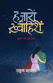 Hazaaron Khwahishen (Hindi Edition)