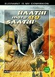 Haathi Mere Saathi (1971) Alle Region