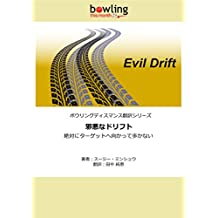 The Evil Drift: Never walk toward your target Bowling This Month (Japanese Edition)