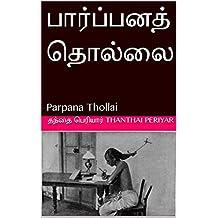 பார்ப்பனத் தொல்லை : Parpana Thollai (Tamil Edition)