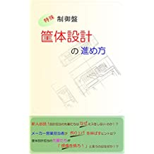 Process of design for Special Control Panel (Japanese Edition)