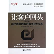 Let the Customer Back: 6 Customer Service Bibles Beyond Imagination (Revised Edition) (Chinese Edition)