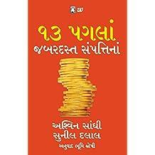 13 Steps to Bloody Good Wealth- Gujarati (Gujarati Edition)