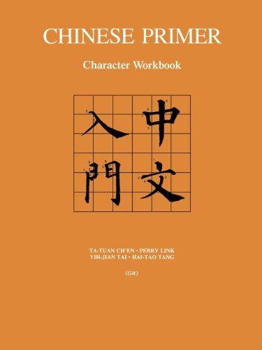 Chinese Primer (GR): Chinese Primer: Character Workbook (Gr): 3 (The Princeton Language Program: Modern Chinese)