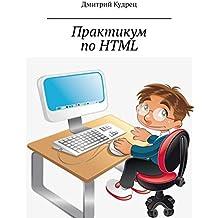 Практикум по HTML (Russian Edition)