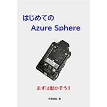 First time Azure Sphere: Lets move it first (Japanese Edition)