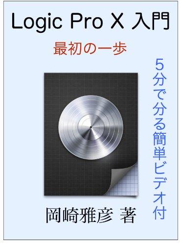rojikupuroten nyumon005: saisho no ipo zen (Japanese Edition) eBook: Masahiko Okazaki