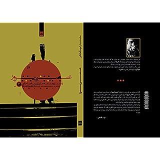 Asre Dirooz (English Edition)