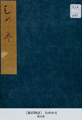 〔源氏物語〕 むめかえ (国立図書館コレクション) (Japanese Edition)